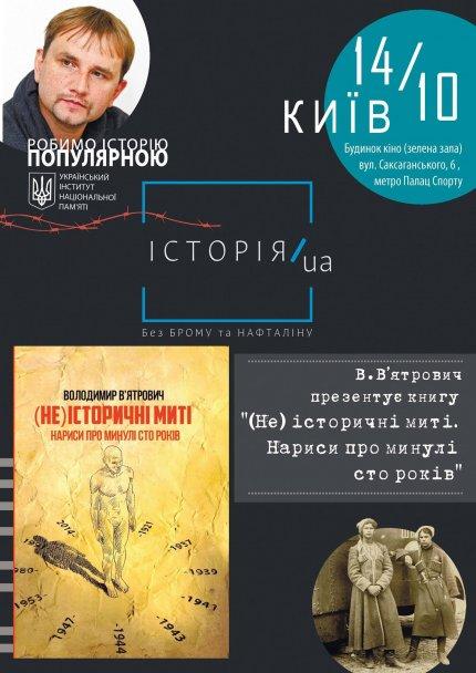 Історія.UA