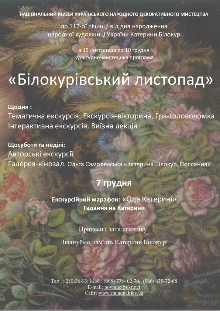 Афіша Білокур 17 - 2-001