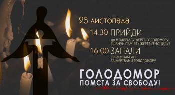 Банер- -Прийди до меморіалу.... Запали свічку!-