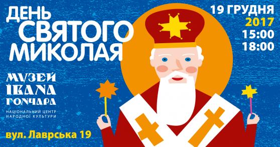 FACEBOOK-cover-event-Mykolay-Honchar-2-558x293