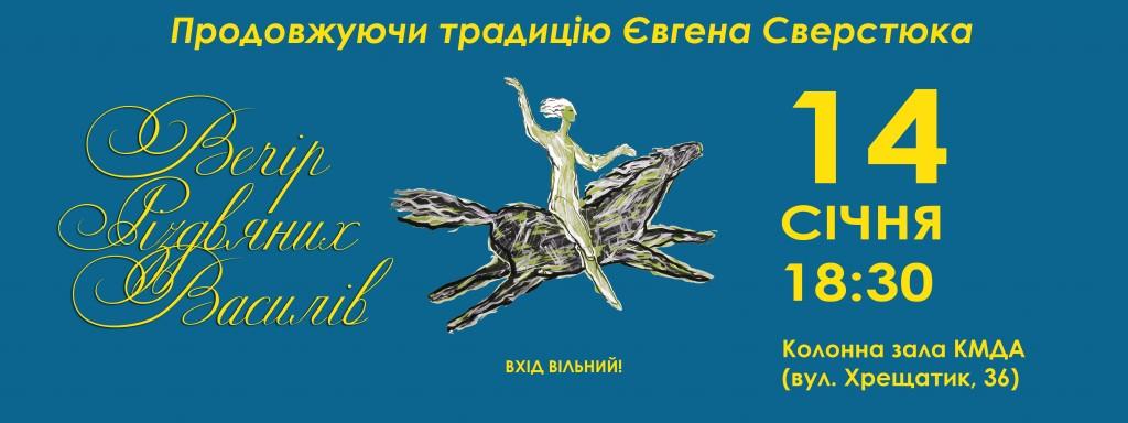 Афіша Василі_фб (1)