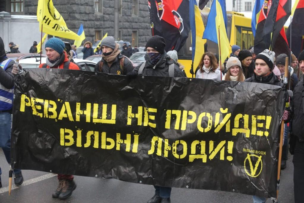марш вільних людей