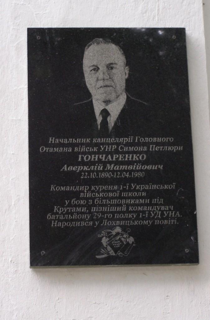 Меморіальна дошка Аверкію Гончаренку у Лохвиціi