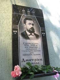 Меморіальна дошка Миколі Дмитрієву у Полтаві