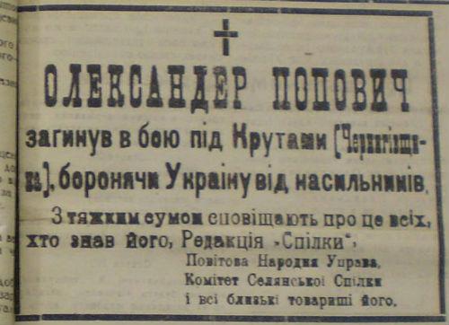 Попович-з газети-сповіщення про смерть_html_4acc2b17