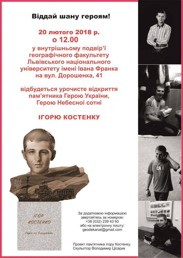 Відкриття памятника_Костенко_12