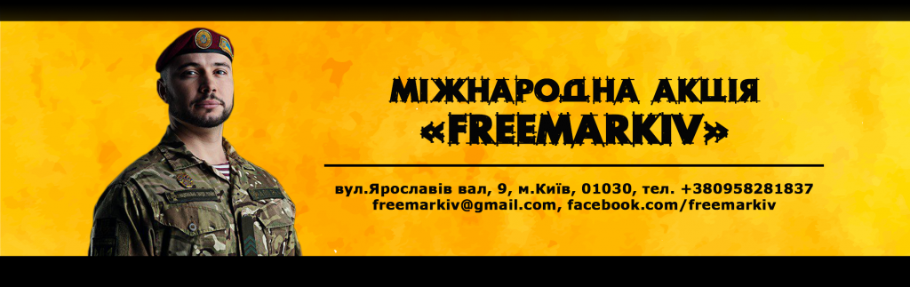 freeMarkiv-Kyiv