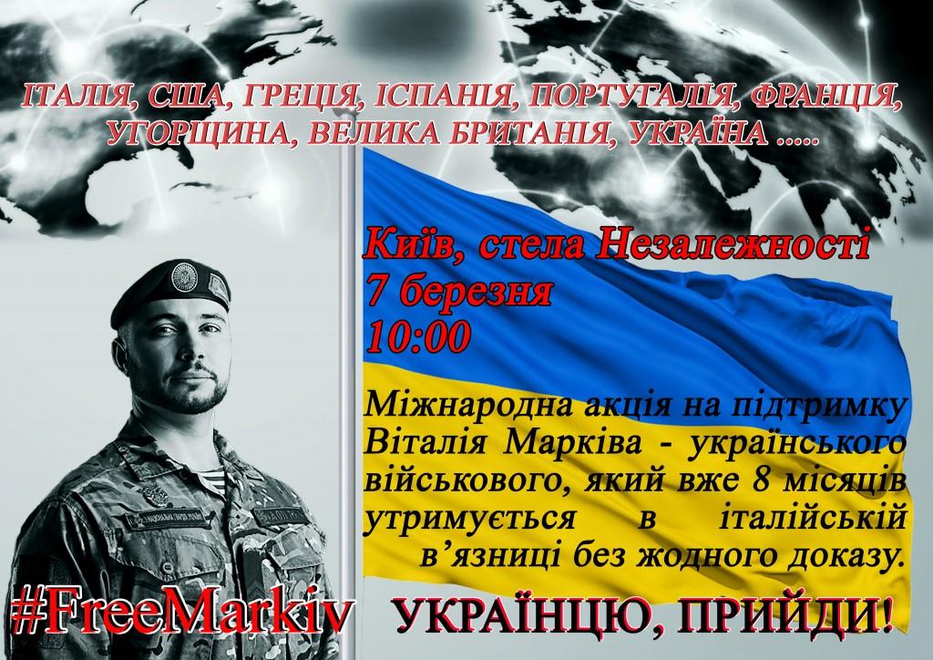 freeMarkiv-KyivMain