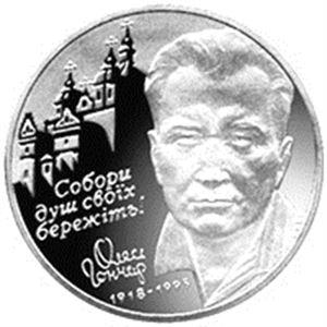 0001160_pamtna-moneta-oles-gonar_300