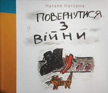 kniga-natalya-nagorna-povernutysiya-z-viyiny-max-500