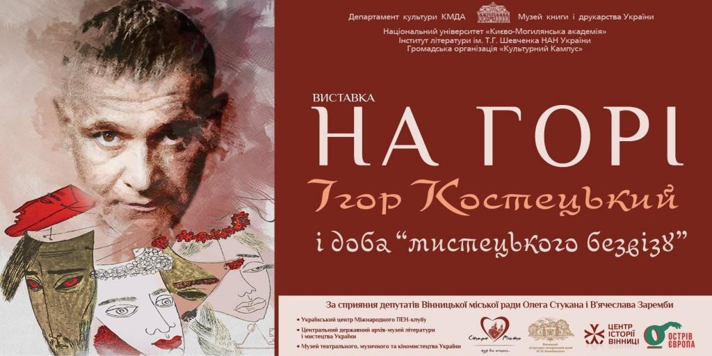 афіша Костецький