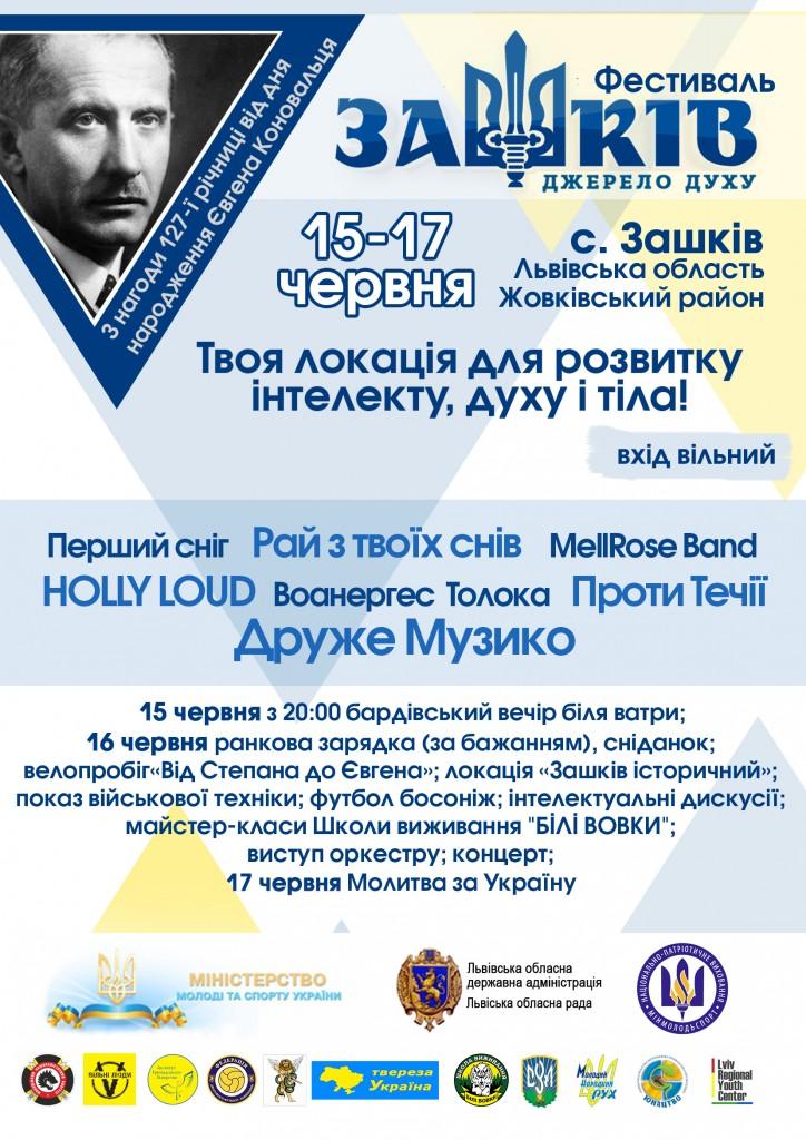 Афіша Зашків