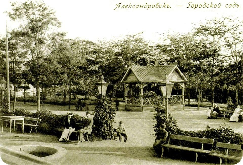 Міський сад, де грав Січовий оркестр
