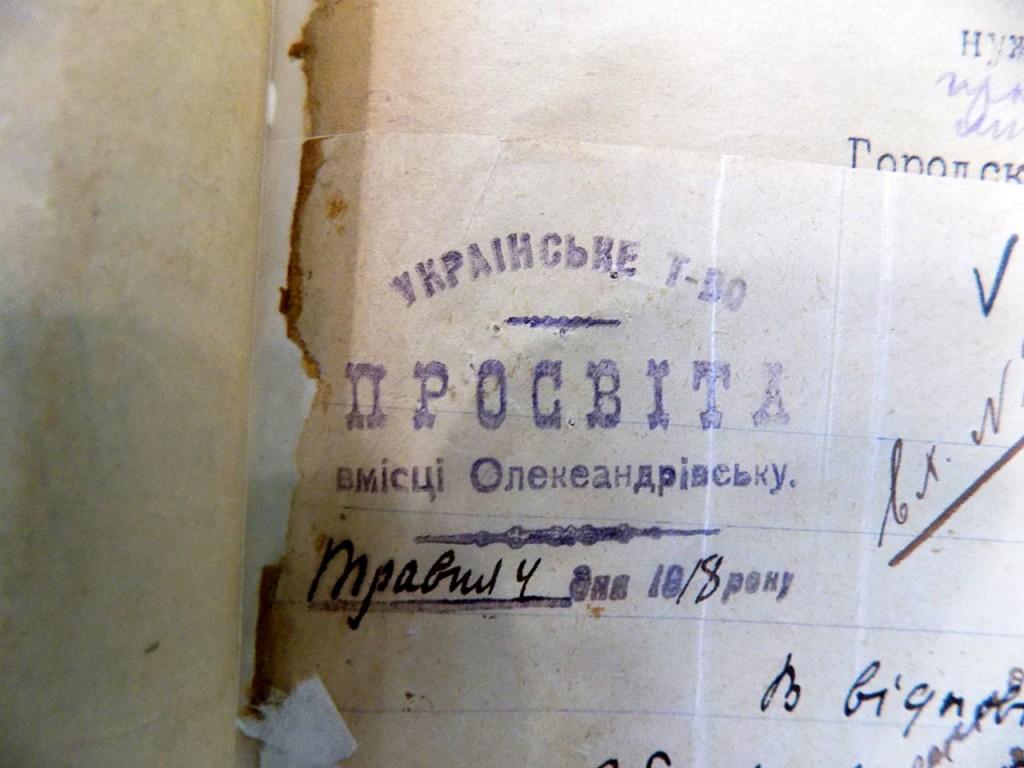 Штамп Олександрівськ