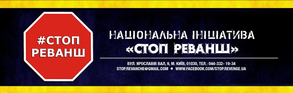 stoprewansh2