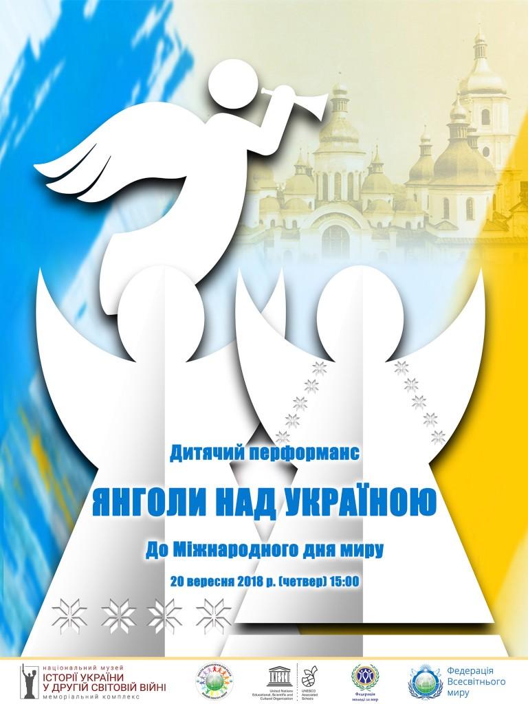 Янголи плакат