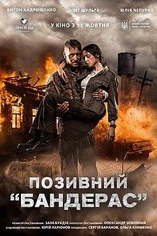 225px-Позивний_Бандерас_постер