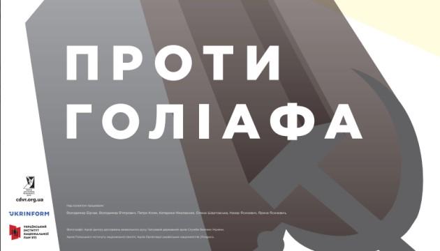 Афіша_Голіаф