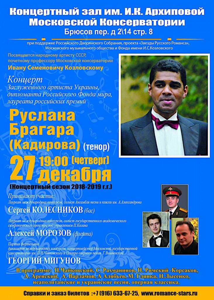 Кадиров 27 декабря-01