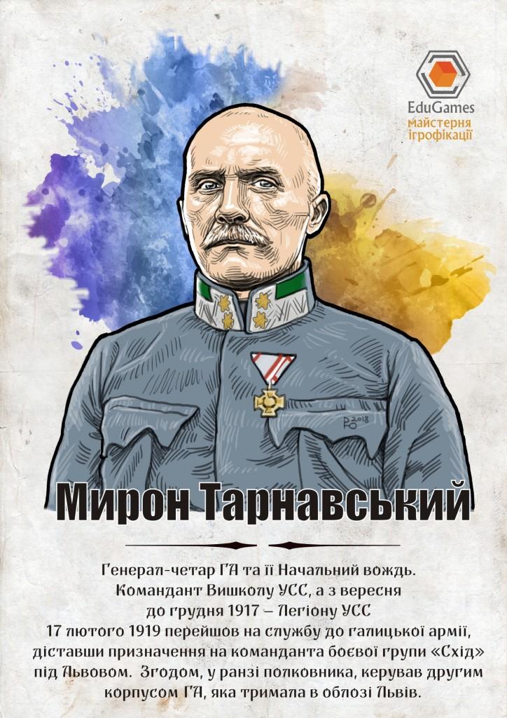 Тарнавський