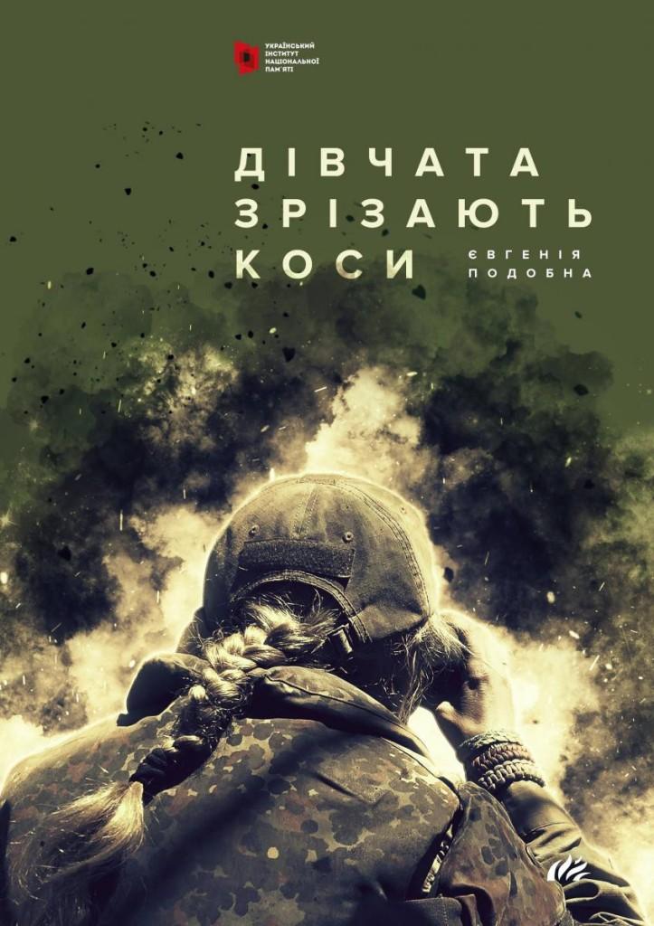 obkladinka_divchata_zrizayut_kosi