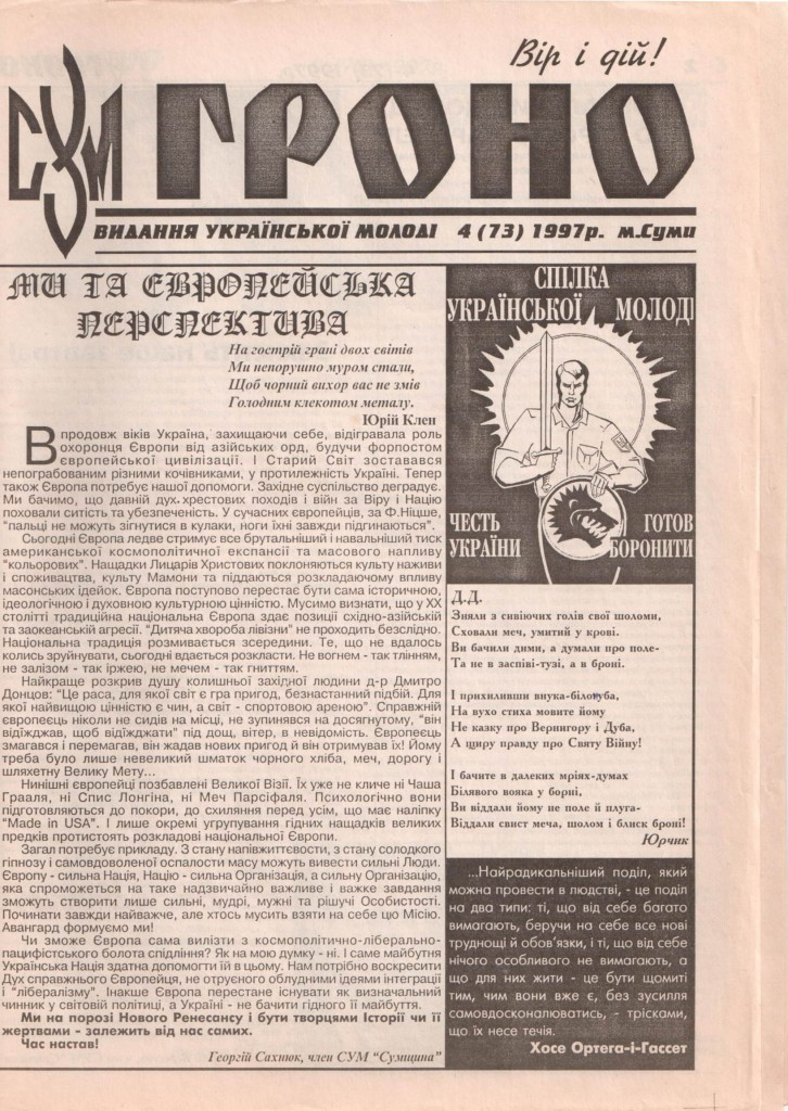 Гроно 4(73).1997-1