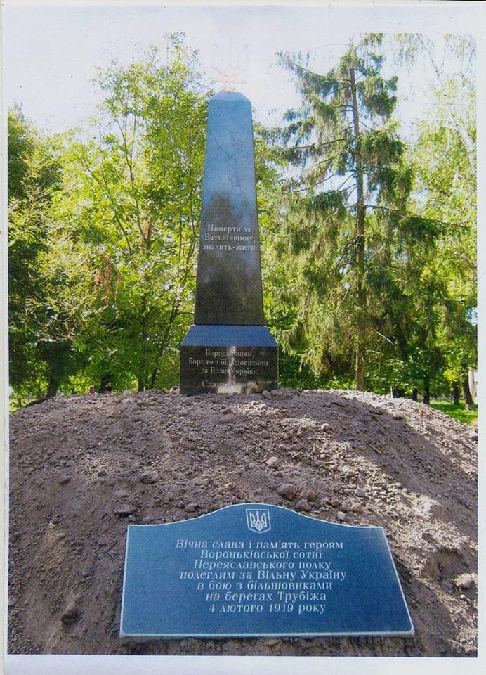 Пам'ятник Вороньківській сотні (с. Вороньків)