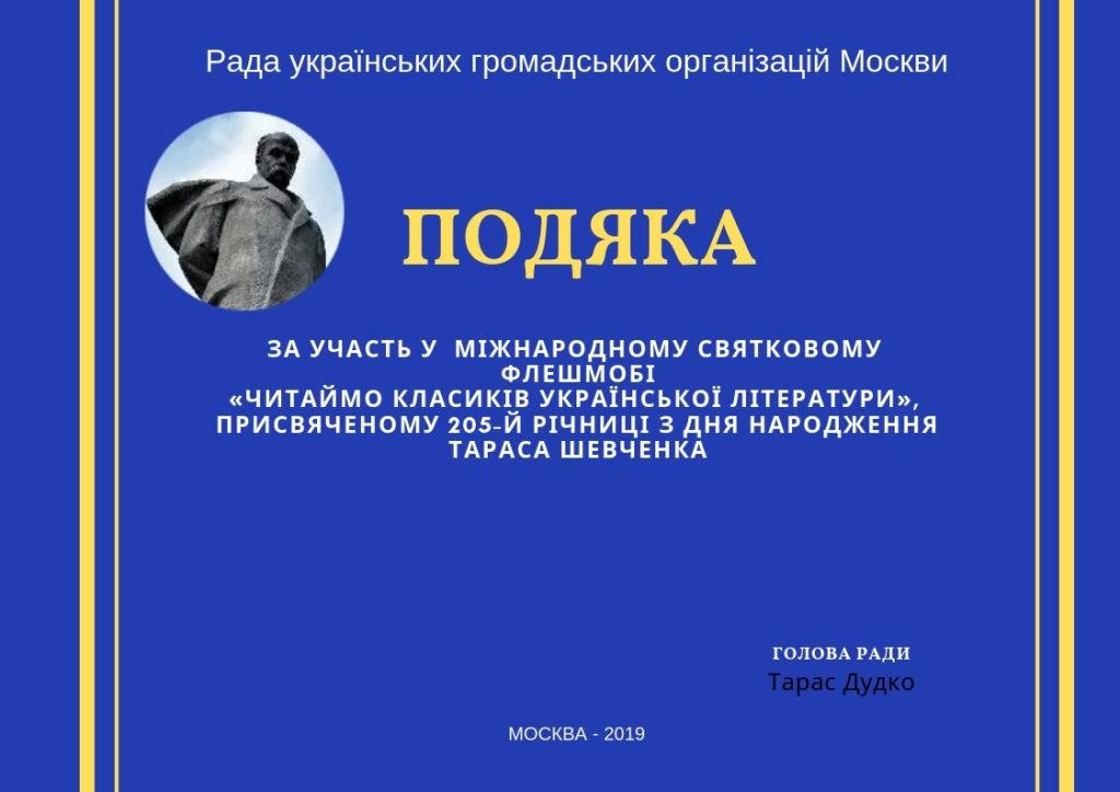 Podyaka-1-1024x724