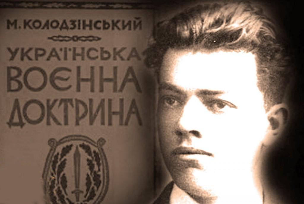Михайло Колодзінський