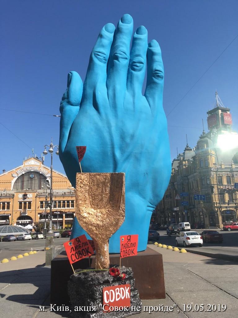 1 Київ Совок не пройде