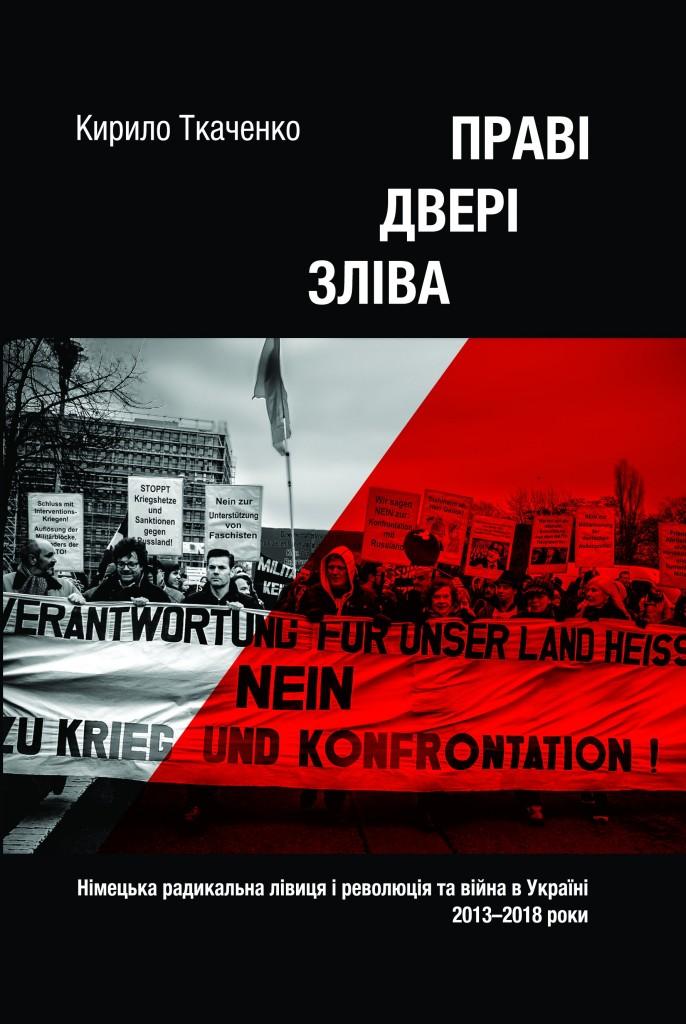 Tkachenko cover 01