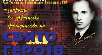 SvyatoHeroiv2019-2