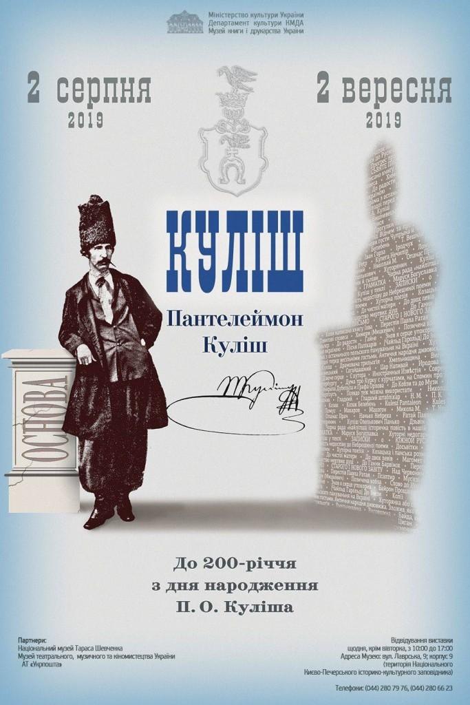 куліш музей книги і друкарства пантелеймон вертикаль