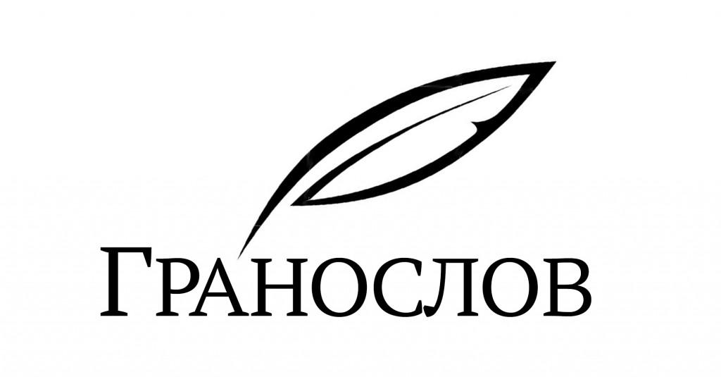 Гранослов логотип
