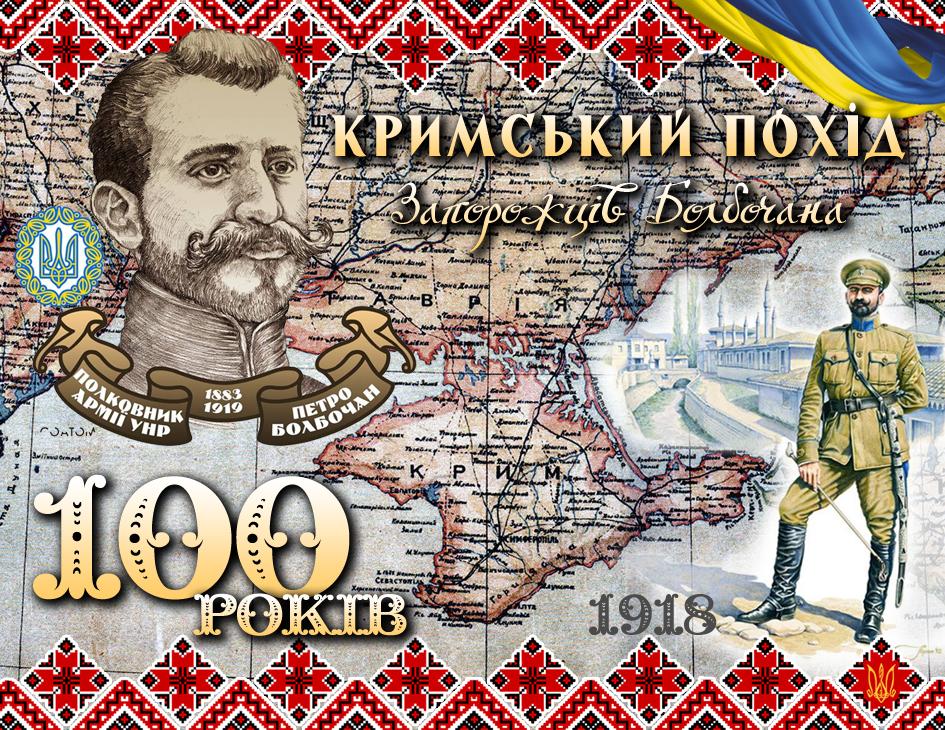 100-Bolbochan-Qyrym