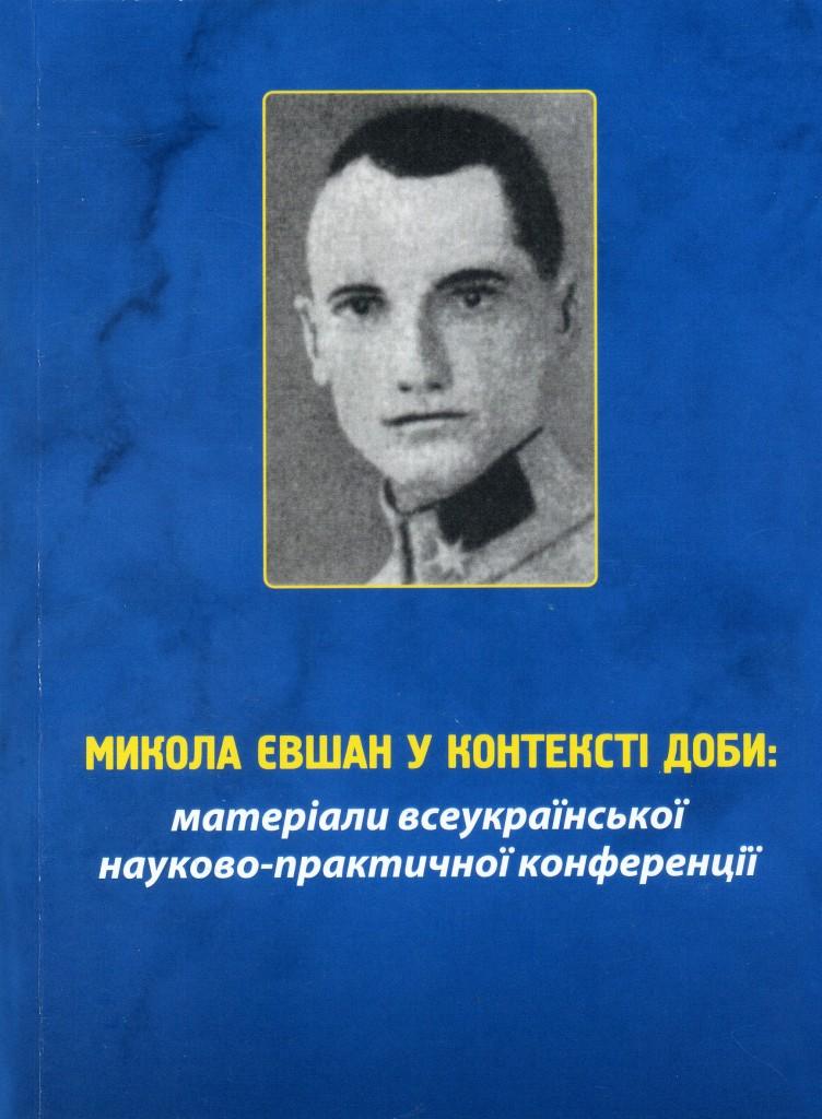 Микола Євшан (1)