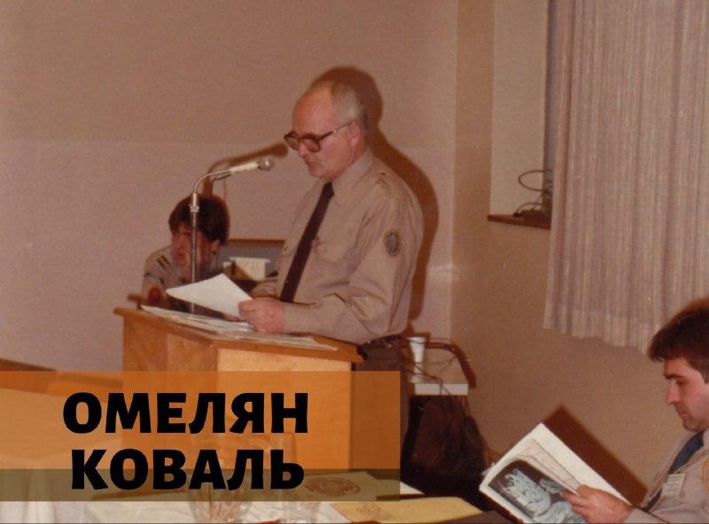 Омелян Коваль