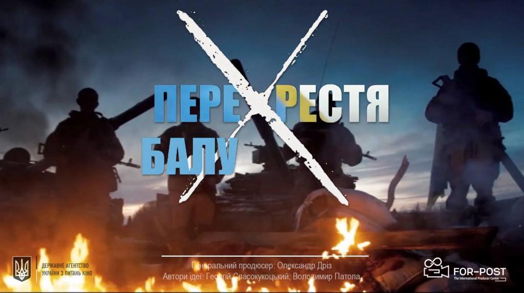 Перехрестя-Балу_Poster_1920x1072