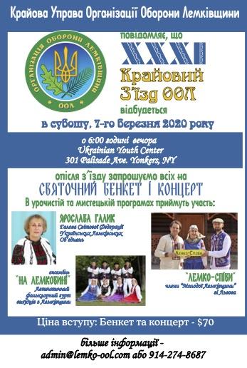 XXXI_Lemko_National_Conference_Flyer