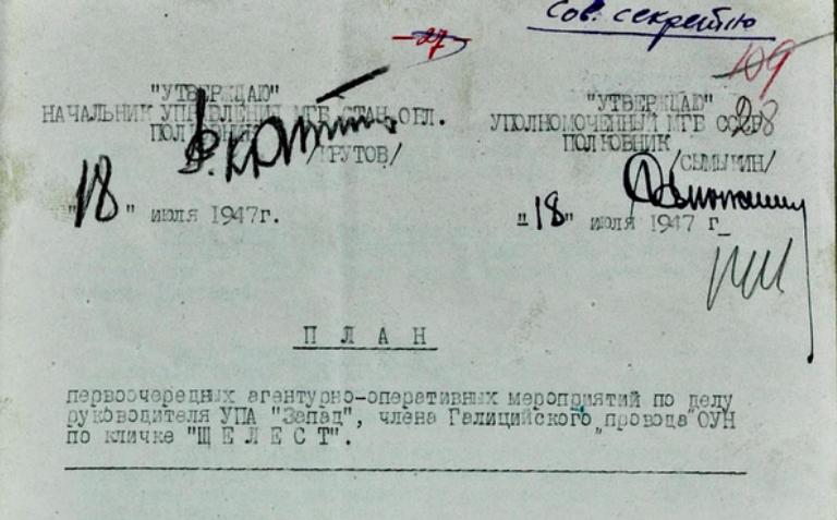 З плану агнентурно-оперативних заходів по ділу Шелеста