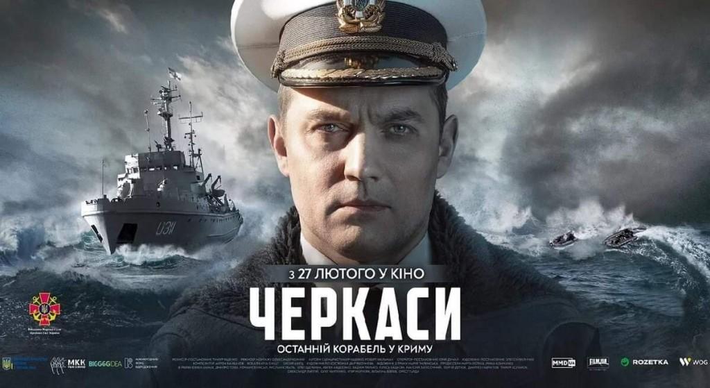 cherkasyFilm