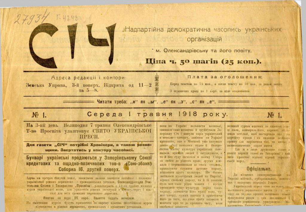 СІЧ 1918Р. - 0001