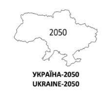 ukraine2050