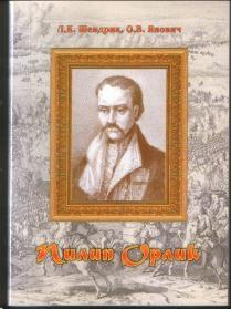 Обкладинка книги Пилип Орлик