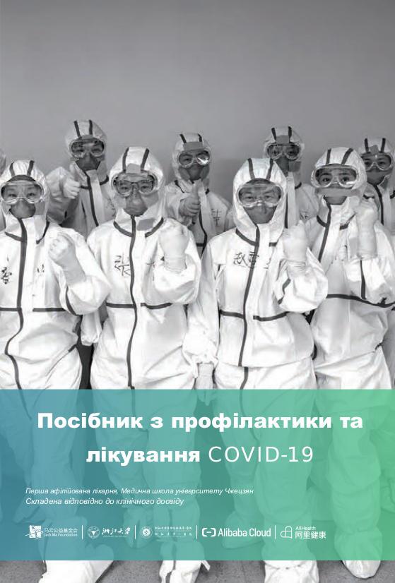 Посібник COVID19 - фінальна редакція
