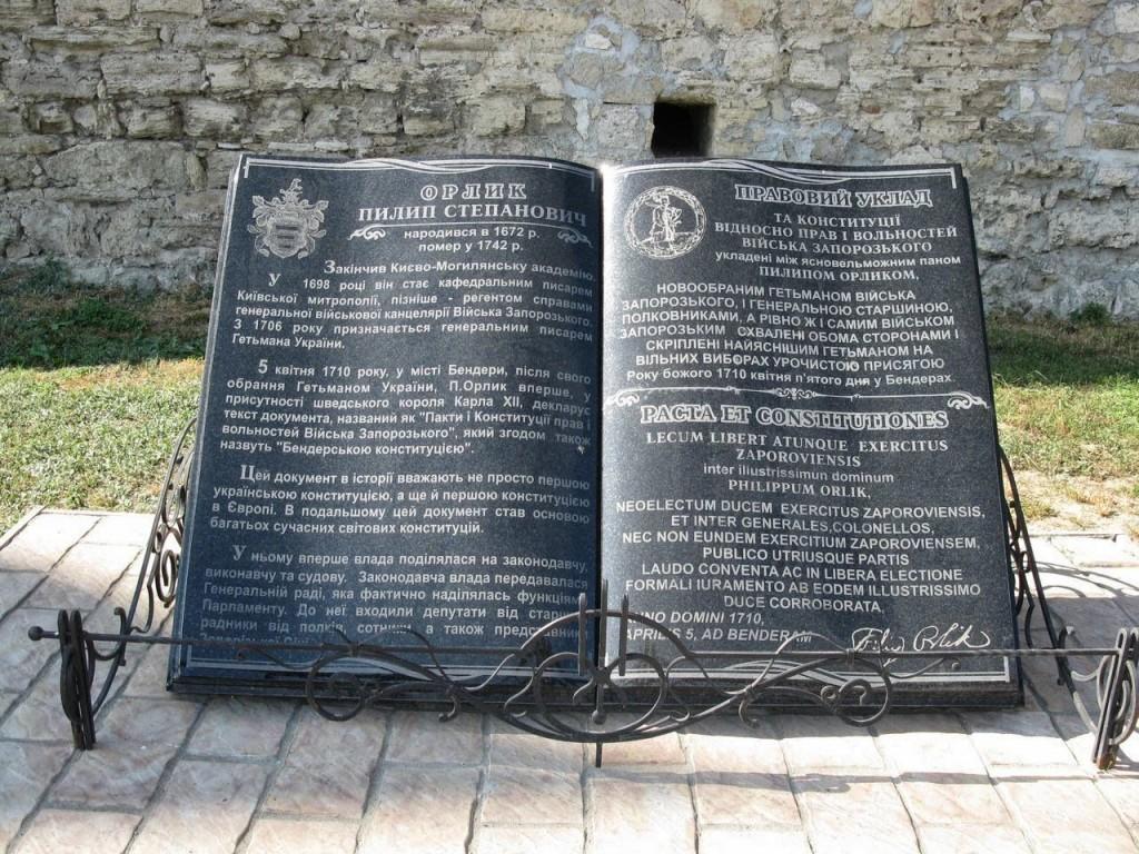 памятник Конституції Пилипа Орлика у молдовському місті Бендери