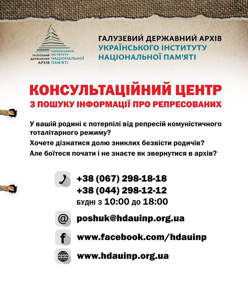 Афіша Консультаційний центр з п ошуку інформації про репресован их