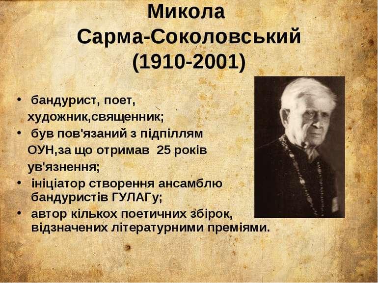 Сарма-Соколовський-візуально