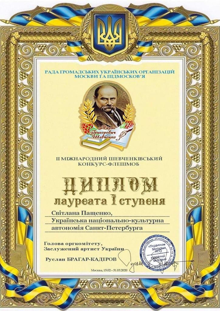 СвітланаПащенко