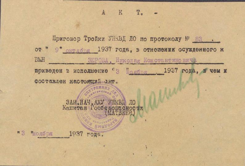 Вирок «Трійки» про розстріл Миколи Зерова